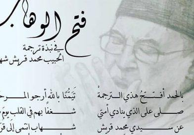 Fathul Wahab (Anugerah Maha Pemberi)