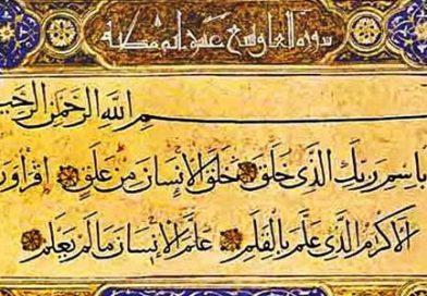 Membincang Literasi Lewat Penafsiran Surat Al-'Alaq Ayat 1-5